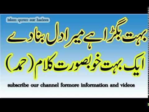 bahot bigra hai mera dil beautiful hamad | islam quran hadees