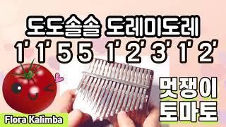 멋쟁이토마토 숫자악보 계이름 칼림바 동요 초보 연주 T…