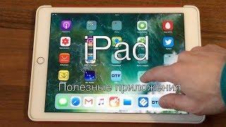 Полезные приложения для iPad в 2019