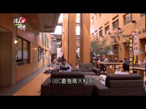 The Lost World - Vancouver and Wood Building - TV Program from Taiwan