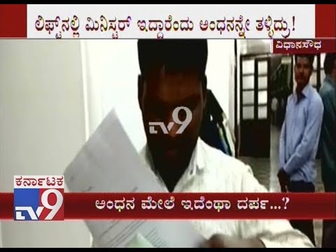 Blind Man Was Pushed Out Of Lift By Security To Accommodate Minister at Vidhana Soudha