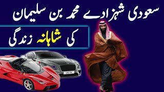 The Lifestyle of Saudi Crown Prince Muhammad Bin Salman That you Might don't know | 2019