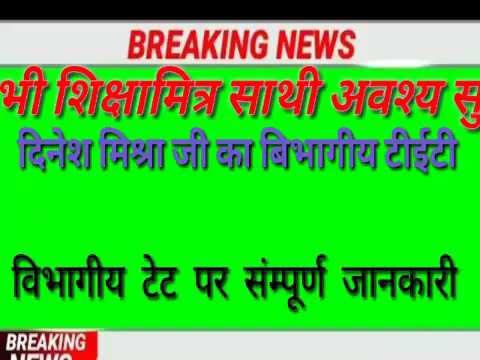 शिक्षामित्रों के मामले पर आए ऑर्डर की संपूर्ण जानकारी इस वीडियो के माध्यम से: दिनेश मिश्रा जी से फोन वार्ता shikshamitra latest news