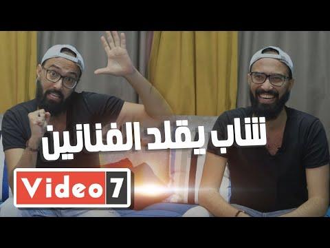 شاب يقلد الفنانين: موهبة تقليد الأصوات نعمة.. ونفسى أقلد محمد هنيدى  - 17:00-2020 / 7 / 8