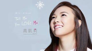 高凱莉 | 台灣鄧紫棋 - Tell me you love me「說愛我」【官方MV】