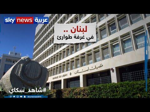 الاقتصاد اللبناني نحو المجهول  - 20:59-2020 / 7 / 2