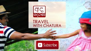 Travel With Chathura Thumbnail