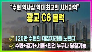 광교C6 블록   12월 분양예정   시세차익8억 정말…
