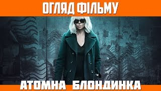 Огляд фільму «Атомна блондинка» / Atomic Blonde (2017)