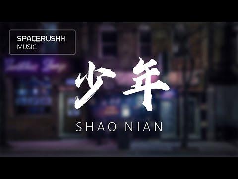 少年 Shao Nian