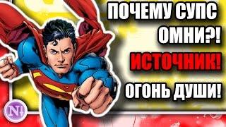 Почему Супермен САМЫЙ СИЛЬНЫЙ?! Как выглядит ИСТОЧНИК?! История ОГНЯ ДУШИ!
