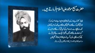Message by The Promised Messiah in Urdu ~ Islam Ahmadiyya