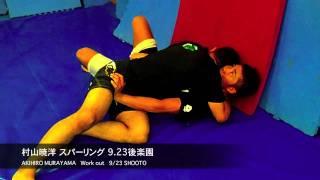 村山暁洋トレーニング 2011.9.23 SHOOTOR'S LEGACY 04