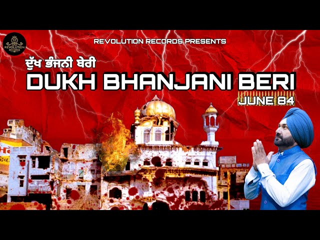 Dukh Bhanjani Beri  June 1984  Goggi Bains  Lovely Beats  New Punjabi Song 2021  Revolution Records 