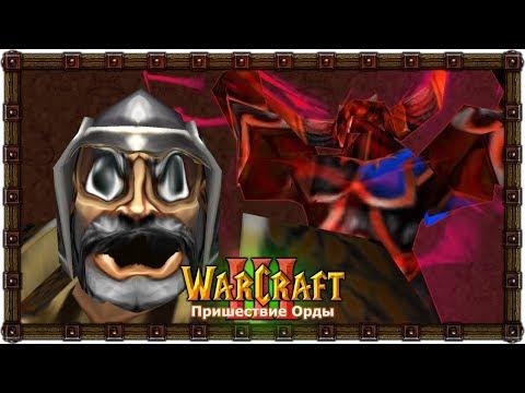 #4 ПЕРВАЯ КРОВЬ / Вторжение в Азерот - Warcraft 3 Пришествие Орды прохождение