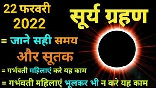 सूर्य ग्रहण जाने सही समय और सूतक की जनकारी - 2021 surya grahan - date and -  timing  - solar eclipse