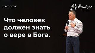 Александр Хомяков — Что человек должен знать о вере в Бога.