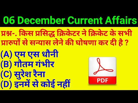 #GS-352    06 December 2018 Current Affairs PDF and Quiz Useful for SSC Bank RAILWAY UPPSC POLICE