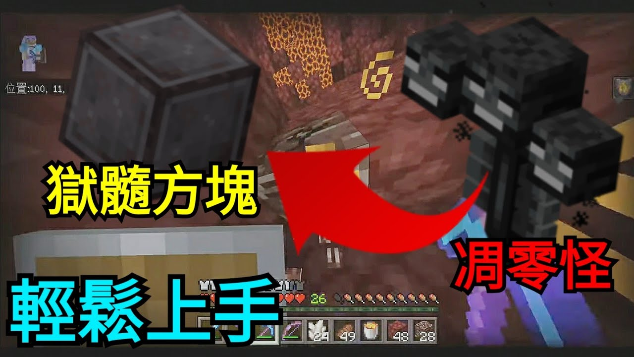 Minecraft-超高效率獲得遠古遺骸!!?利用凋零怪一次拿30個以上!