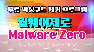 Malware Zero/뭘웨어제로/악성코드 제거 프로그…