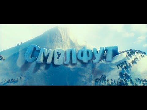 Кадры из фильма Смолфут