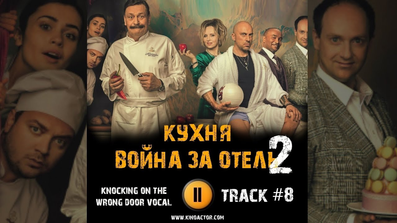 Сериал КУХНЯ  Война за отель 2 сезон 2020 🎬 музыка OST 8 knocking on the wrong door vocal