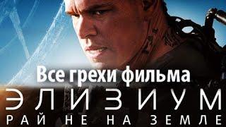 """Все грехи фильма """"Элизиум: Рай не на Земле"""""""