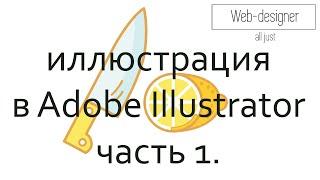 Урок по созданию иллюстрации в Adobe Illustrator.