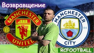 Манчестер Юнайтед - Манчестер Сити Прямая трансляция Manchester United Manchester City