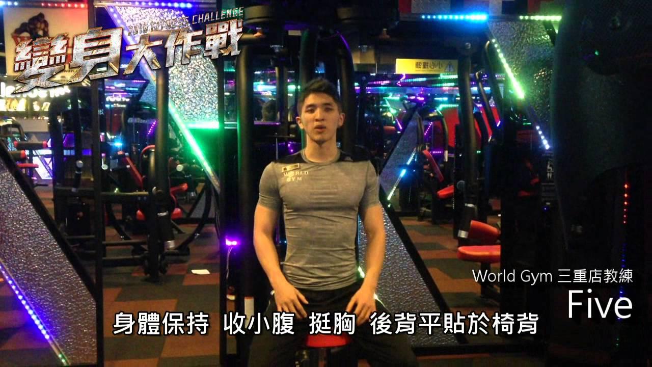 2016 變身大作戰 - World Gym 三重店教練Five 經典蝴蝶機夾胸教學 - YouTube