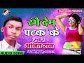 Download ||रंग देम पटक के|| Rang Dem Patak ke|| अंजित राज का फुल डीजे होली वीडियो 2018 MP3 song and Music Video