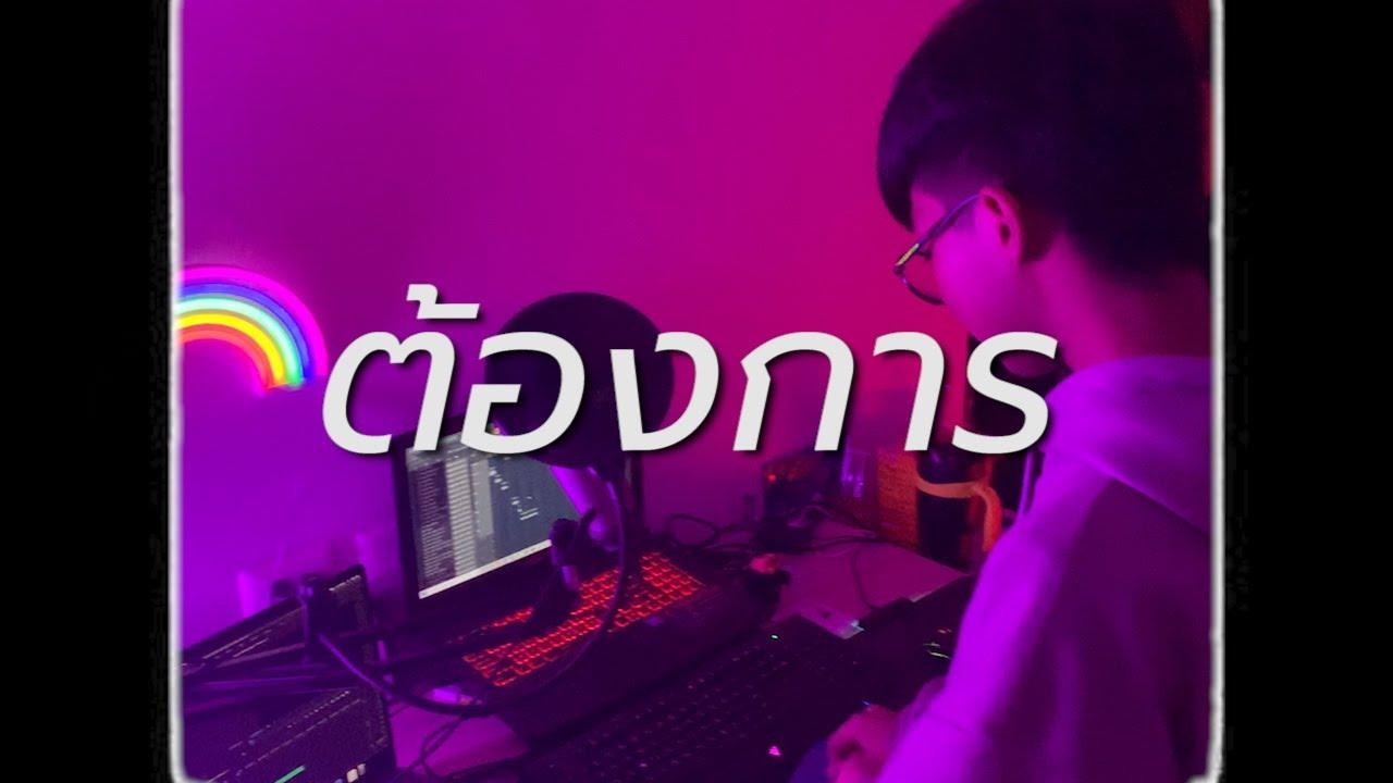 BAIMAI 13 - ต้องการ【Official Audio】
