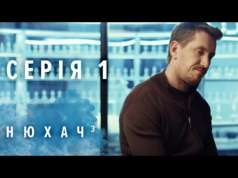 НЮХАЧ. СЕЗОН 3. СЕРИЯ 1. The Sniffer. Season 3. Episode 1