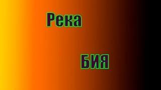 #РекаБия. Отдых на Алтае(Река Бия и мост под которым из Телецкого озера вытекает река. #Бия - #река по которой можно сплавляться..., 2015-07-09T19:32:43.000Z)