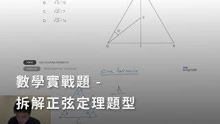 數學實戰題  -  拆解正弦定理題型