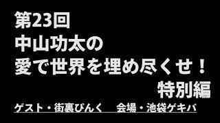 あのアイセカが2017年9月に復活! R-1ぐらんぷり2009チャンピオン・中山...