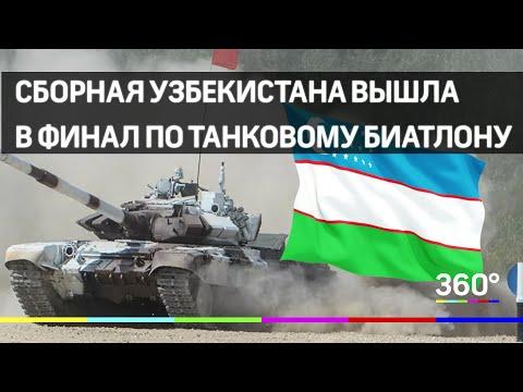 Сборная Узбекистана вышла в финал по танковому биатлону