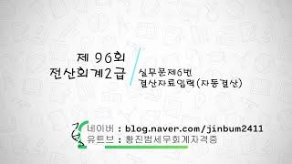한국세무사회 제96회 전산회계2급 실무문제6-3번