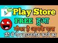 Google Play Store Offer To Download Free Games Hurry Up !