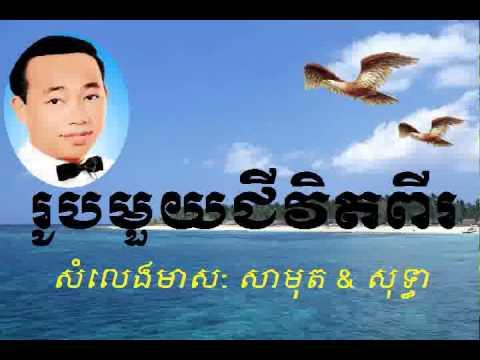 Sin Sisamuth & Roserey Sothea | Roub Piy Chiveth Mouy - រូបពីរជីវិតមួយ | Khmer oldies song