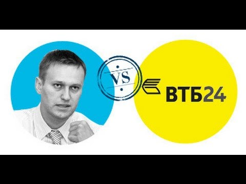 Алексей Навальный: Как пилят в ВТБ
