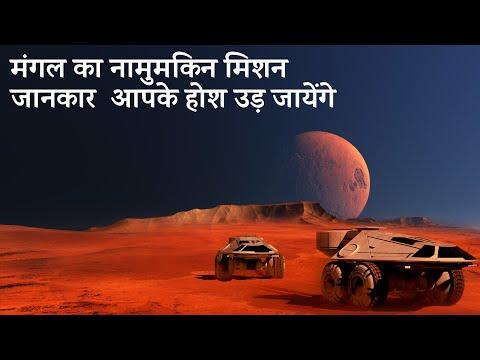 😱 मंगल का नामुमकिन मिशन जानकर आपके होश उड़ जायेंगे Mars Rover Spirit & Opportunity Hindi Documentary
