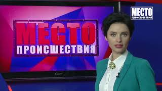 """""""Место происшествия"""" выпуск 22.01.2019"""