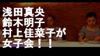 フィギュア女子3人娘がホンネの女子会!!気になる男子選手って!?【浅田真央 鈴木明子 村上佳菜子】