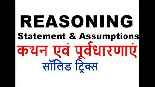 statement and assumption for sbi po