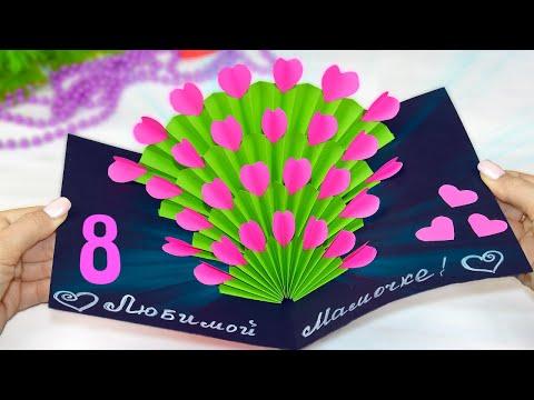 Подарок для мамы на 8 марта своими руками