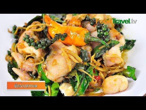ผัดฉ่าปลา l FoodTravel