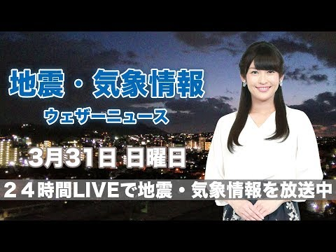 【LIVE】 最新地震・気象情報 ウェザーニュースLiVE 2019年3月31日(日)