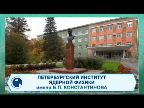 """НИЦ """"Курчатовский институт"""" ПИЯФ (Гатчина)"""