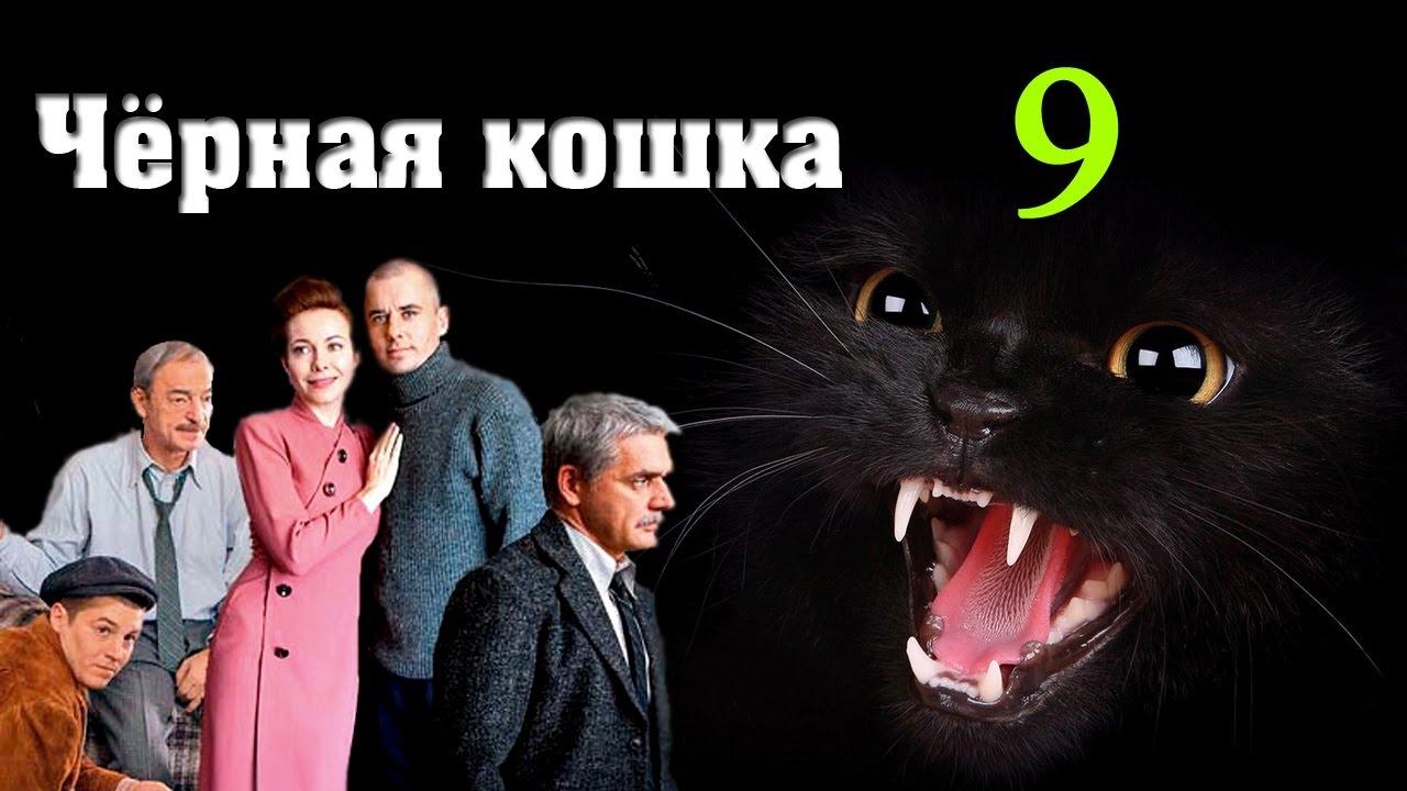Темная кошка онлайн 10 серию